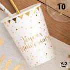 10 gobelets carton Joyeux anniversaire blanc et or. 25 cl.